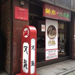 Photo taken at 銀座天龍 by Minori M. on 9/9/2012