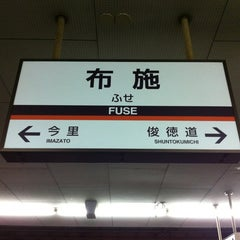 Photo taken at 近鉄 布施駅 (Fuse Sta.) by T on 5/23/2012