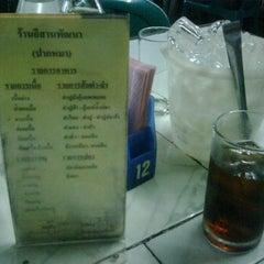 Photo taken at ร้านอีสานพัฒนา (ปากหมา) by Duangruedee K. on 3/16/2012