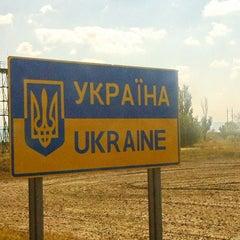 Photo taken at МАПП «Виноградівка» (UA-MD) by Максим💣💣💣 П. on 9/2/2012