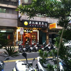 Photo taken at 東龍大飯店 East Dragon Hotel by Melissa P. on 2/9/2012