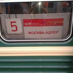 202 поезд москва адлер отзывы сердце старого