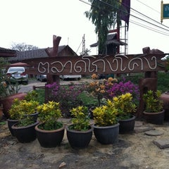 Photo taken at ตลาดโก้งโค้ง บ้านแสงโสม (Talard Kong Khong) by นภัทร พ. on 3/3/2012