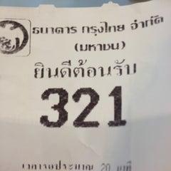 Photo taken at ธนาคารกรุงไทย (Krungthai Bank) by Kanyarat P. on 5/20/2012
