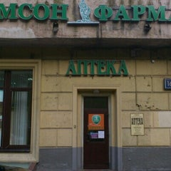 Photo taken at Самсон Фарма by Mihhail S. on 6/11/2012