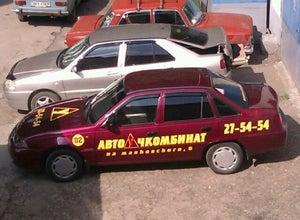 Автоучкомбінат
