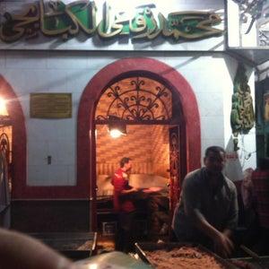 Kabab El Refaey | �?باب ا�?رفاع�?