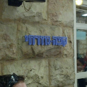 Cafe Mizrahi