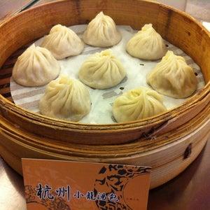 杭�?小籠湯�?? Hangzhou Xiaolong Tangbao