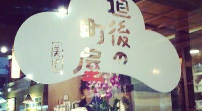 Photo of Cafe 道後の町屋 at 道後湯之町14-26, 松山市 790-0842, Japan