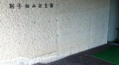Photo of History Museum 別子銅山記念館 at 角野新田町3-13, 新居浜市, Japan