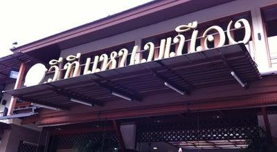 Photo of Vietnamese Restaurant วีที แหนมเนือง (VT Nam Nueng) at 49/9 Chiangmai-lamphun Rd., Mueang Chiang Mai 50000, Thailand