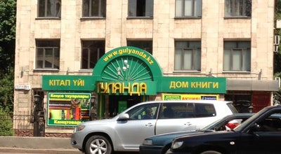 Photo of Bookstore Гулянда at Ул. Толе Би, 111, Алматы, Kazakhstan