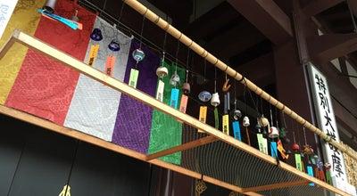 Photo of Temple 川崎大師 大本堂 at 川崎区大師町4-48, 川崎市 210-8521, Japan