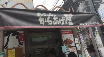 Photo of Wings Joint あっちゃんの唐揚げ屋 at 南塚口町2-12-24, 尼崎市, Japan