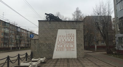 Photo of Historic Site Монумент в честь Войн 1941-45 и 1812 гг. / Пушки at Московская, 180, Калуга, Russia