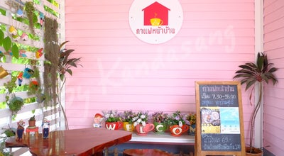 Photo of Bakery กาแฟหน้าบ้าน at Thailand