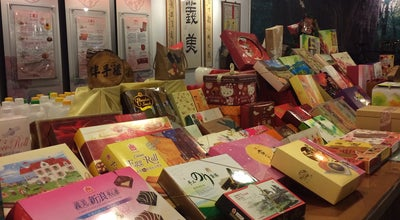 Photo of Chinese Restaurant 義美食品觀光工廠 at 南工路一段, Taiwan