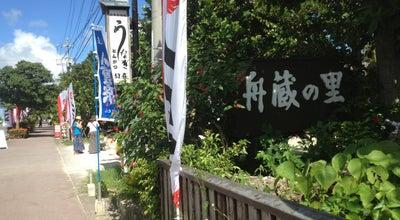 Photo of Japanese Restaurant 舟蔵の里 at 新川2468-1, 石垣市 907-0024, Japan
