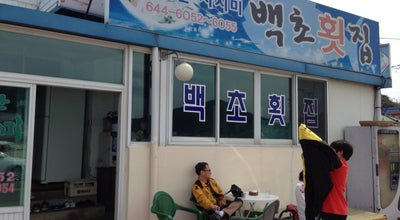 Photo of Seafood Restaurant 백초횟집 at South Korea