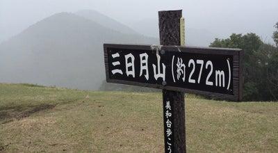 Photo of Mountain 三日月山 at 東区/久山町, 福岡市/糟屋郡, Japan