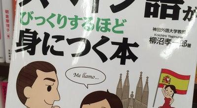 Photo of Bookstore 明屋書店 MEGA新下関店 at 伊倉新町2-3-15, 下関市 751-0869, Japan