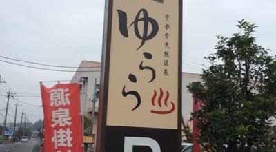Photo of Spa 宇都宮天然温泉 ゆらら at 鶴田町1457-2, 宇都宮市, Japan