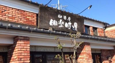 Photo of Cafe 珈琲屋 明楽時運 志風館 高蔵寺店 at 東神明町1-12-1, 春日井市 487-0021, Japan