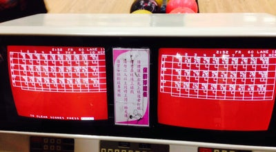 Photo of Bowling Alley 東東保齡球館 at Taiwan