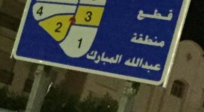 Photo of Trail Abdullah Al-Mubark ضاحية at Abdullah Al-mubarak City, Kuwait