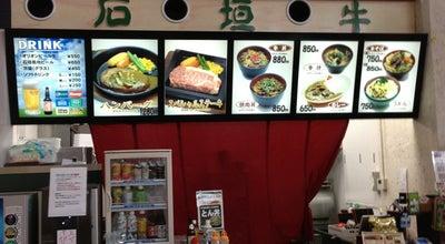 Photo of Steakhouse スカイカフェ いしなぎ屋 at 白保1960-104-1, 石垣市 907-0242, Japan