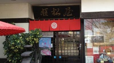 Photo of Japanese Restaurant 元祖 具雑煮 姫松屋 (本店) at 城内1-1208, 島原市, Japan