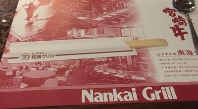 Photo of Steakhouse 南海グリル 堺駅店 at 堺区戎島町3-22-1, 堺市 590-0985, Japan