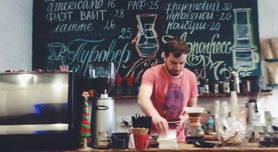 Photo of Coffee Shop Bourbon coffee at Вул. Культури, 22-в, Kharkiv, Ukraine