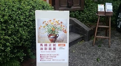 Photo of Art Gallery gallery re:tail at 吉祥寺本町3-12-9, 武蔵野市, Japan