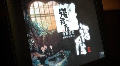 Photo of Bar 福福屋 土岐市駅前店 at 泉町久尻579, 土岐市 509-5142, Japan