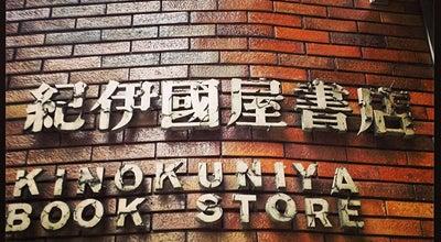 Photo of Bookstore 紀伊國屋書店 新宿本店 at 新宿3-17-7, Shinjuku 163-8636, Japan