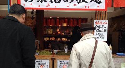 Photo of Dessert Shop 伊勢茶 翠 at 宇治中之切48, 伊勢市 516-0025, Japan