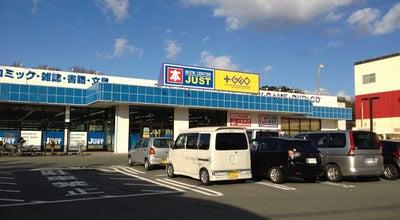 Photo of Bookstore ブックセンタージャスト / プラスゲオ 浜田店 at 浅井町875, 浜田市 697-0022, Japan