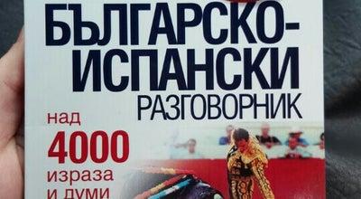 Photo of Bookstore Спектър at Ул. Републиканска, Kardzhali 6600, Bulgaria