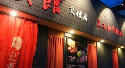 Photo of BBQ Joint 迎賓館 at Japan