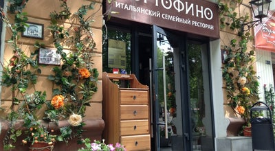 Photo of Italian Restaurant Портофино at Просп. Ленина, 99, Екатеринбург 620062, Russia