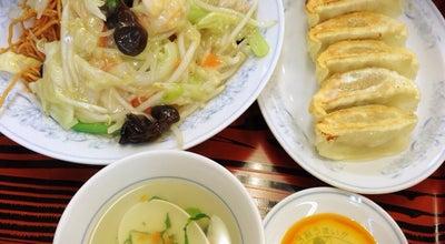 Photo of Dumpling Restaurant ぎょうざの満洲 北浦和西口店 at 浦和区常盤9-19-6, さいたま市 330-0061, Japan