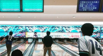 Photo of Bowling Alley 御殿場パークレーンズ at 東田中1066-1, 御殿場市 412-0026, Japan