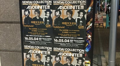 Photo of Nightclub Bar, isn't it? イズントイット at 青葉区一番町3-9-13, 仙台市 980-0811, Japan