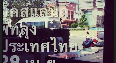 Photo of Bookstore บุ๊คส์แลนด์ (Book Land) at 53/3 Charoon Tham Rd, Phatthalung 93000, Thailand