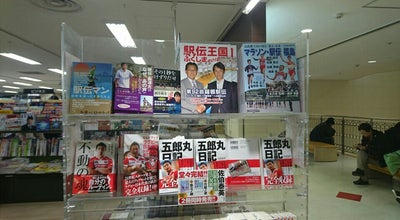Photo of Bookstore くまざわ書店 郡山店 at 燧田195, 郡山市 963-8003, Japan