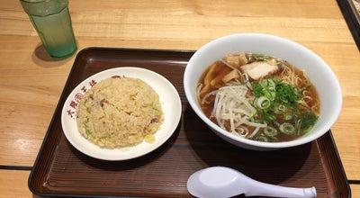 Photo of Chinese Restaurant 大阪王将 倉敷玉島店 at 新倉敷駅前4-28, 倉敷市 710-0253, Japan