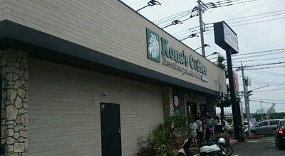Photo of Coffee Shop クローバー珈琲焙煎所 所沢店 at 北野1-2-61, 所沢市, Japan