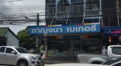 Photo of Bakery กาญจนาเบเกอรี่ at Thailand